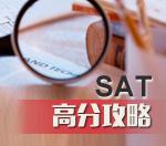 澳际SAT