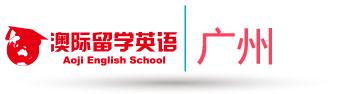 留学英语广州