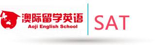 留学英语SAT