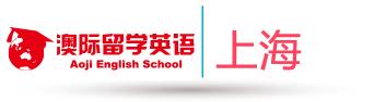 留学英语上海