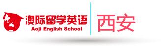 留学英语西安