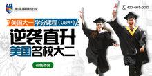 留学英语-名师推荐