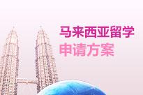 马来西亚留学公立/私立学校申请方案