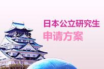 日本公立研究生申请方案