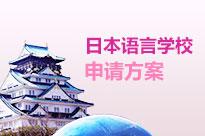 日本语言学校申请方案