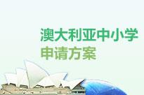 澳大利亚中小学申请方案