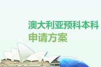 澳大利亚预科本科申请方案