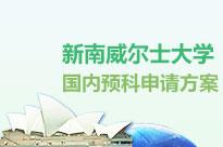 新南威尔士大学国内预科申请方案