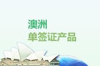 澳洲单签证产品