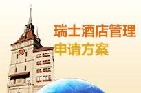 瑞士酒店管理申请留学方案