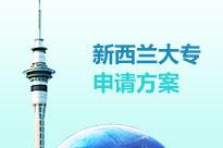 新西兰大专申请方案http://nz.aoji.cn/liuxueguihua/20170220_173653.html