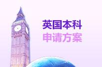 英国本科申请方案