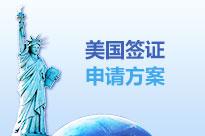 美国签证申请方案