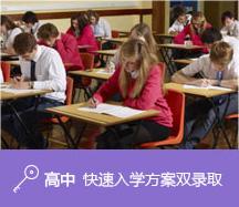 澳际美国留学